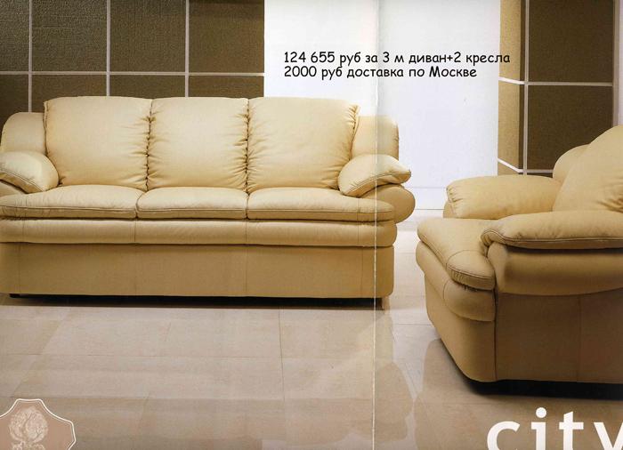 Царь диван Москва